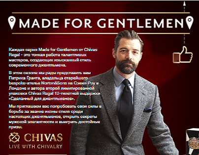 Chivas Regal Ukraine Digital Support