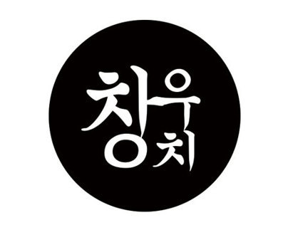 Logo design of my Name in Korea