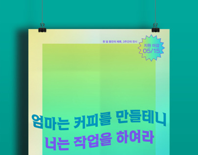 Cafe Eomma Project/ One-table Poster