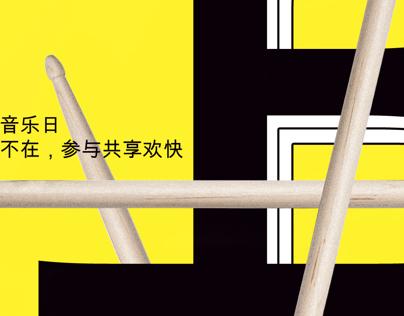 Shanghaï : fête de la musique