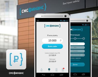 SMSfinance App