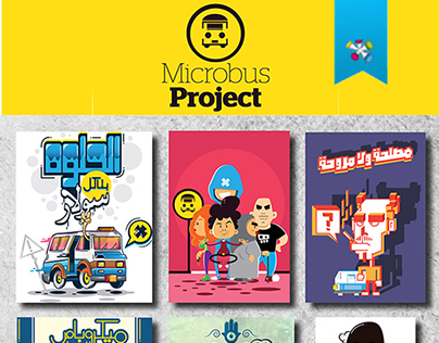 Microbus Project
