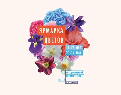 GBMT - Государственный Биологический музей им. К.А. Тим