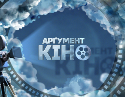 Argument Kino