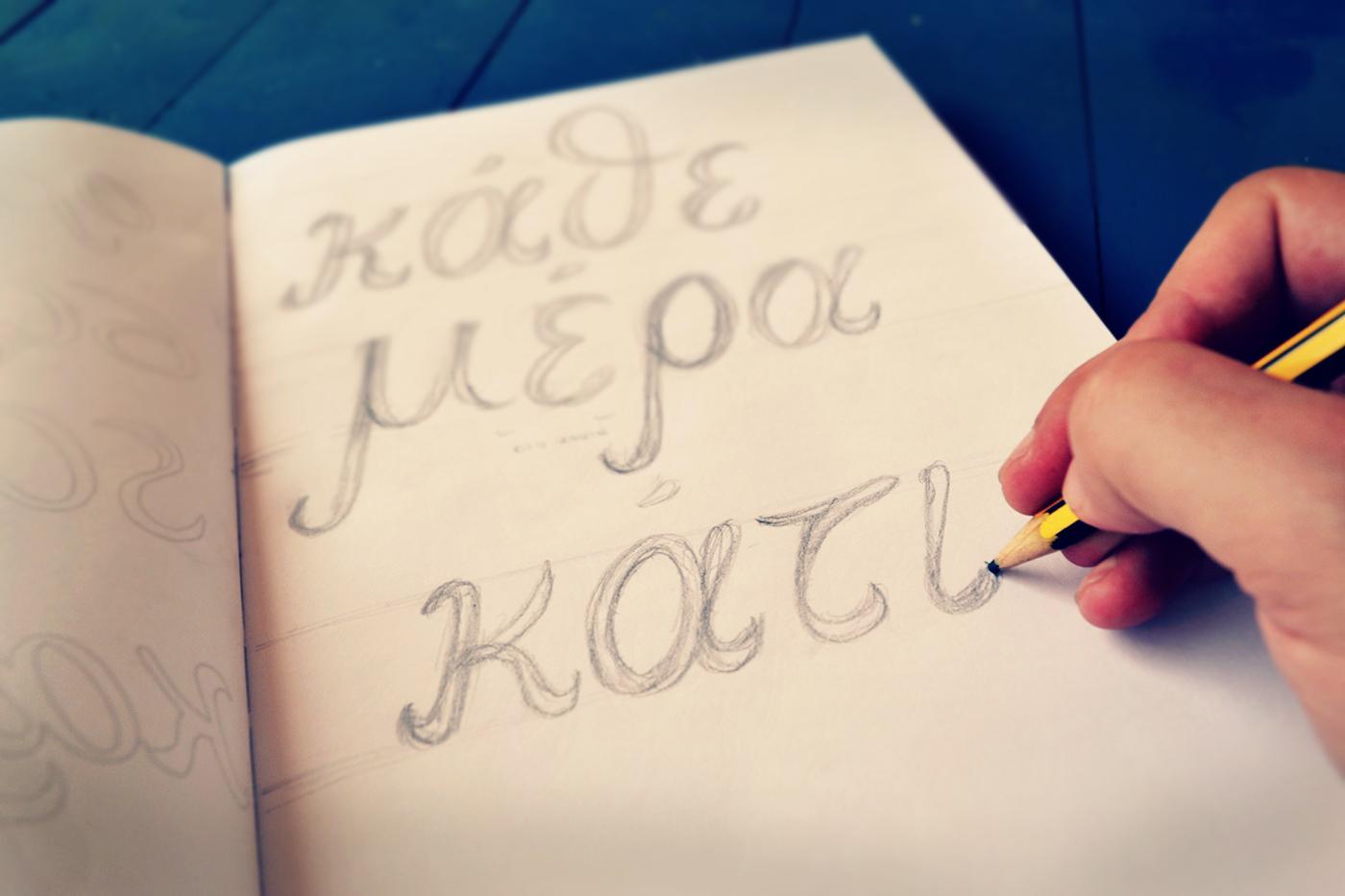 Κάθε μέρα κάτι άλλο / Εvery day something else