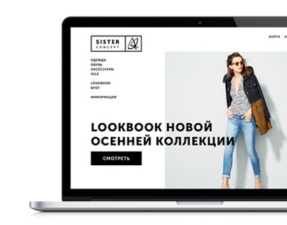 Sister Concept Clothing Store