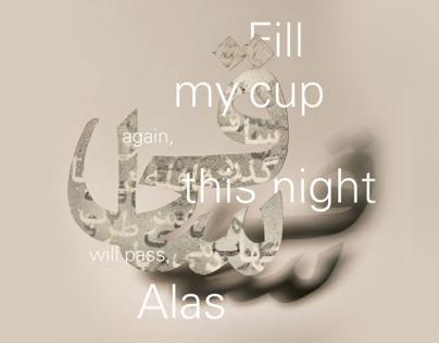 Yalda Night | Looking Inward | 2014