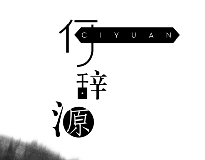 Logo Animation for Ciyuan He