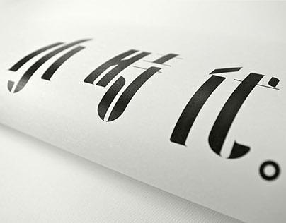 空 Kong (Chinese Typography)