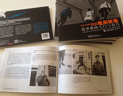Chinese Edition of The Storyboard Artist