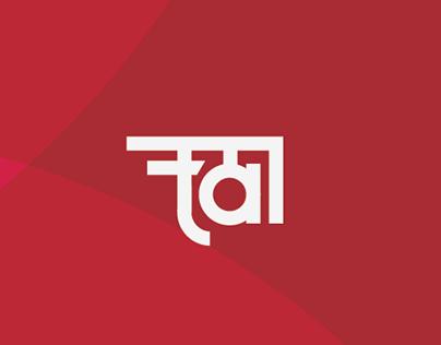 Tal 88.9 - India Inspired Radio