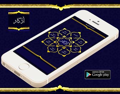 Azkar Application