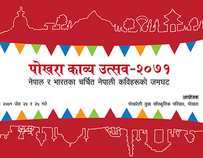 Pokhara Kavya Utsav (Visual Branding)