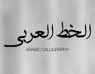 Arabic Calligraphic Names Vol. 2