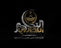 Minstry of Interior - Saudi Arabia Interactive CD