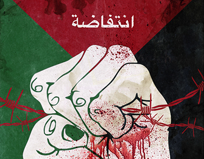 The Wall Must Fall - Intifada
