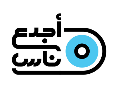 Agda3 Nas Branding