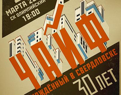 Poster Chaif band