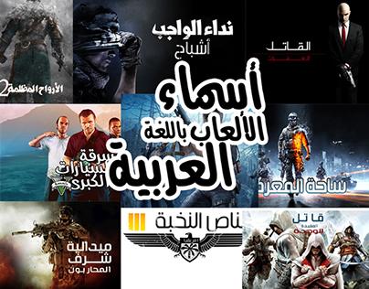 Games name in Arabic (Vol 1)