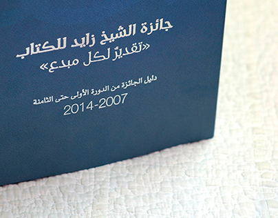 Shiekh Zayed Book Award