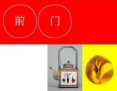 MINI Beijing City Guide App iOS