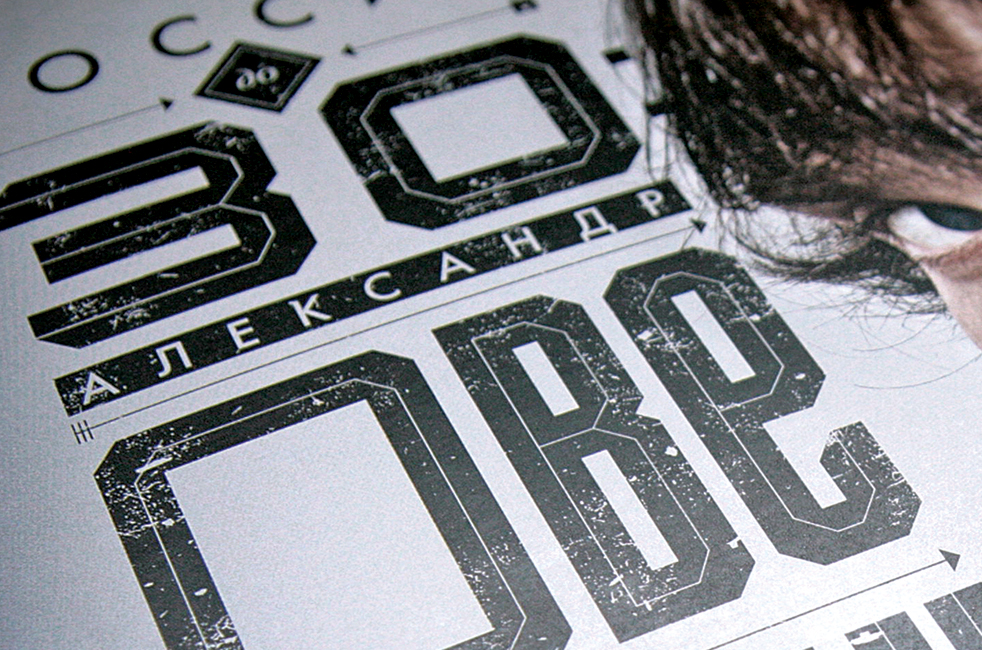 Typography for Snob Magazine 2012