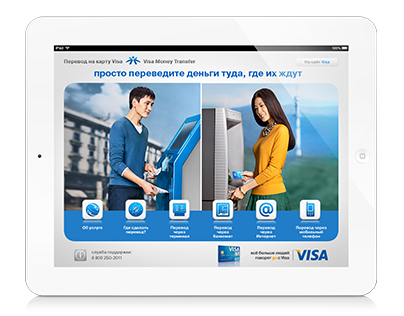 Visa Money Transfer Microsite