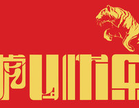 PUMA logo redesign for CNY