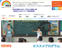NICE NGO International Cooperation in Japan