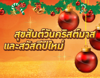 Happy New Years 2012 & Merry Xmax Greeting Card