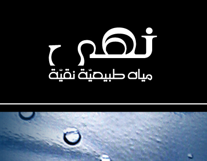 Noha - Pure Natural Water