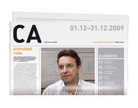 SA Nespaper for Russian Union of Architects