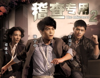 Poster Design - 稽查专用 II The Adjusters II @ 8TV