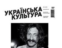 PHOTO in Ukrainian culture