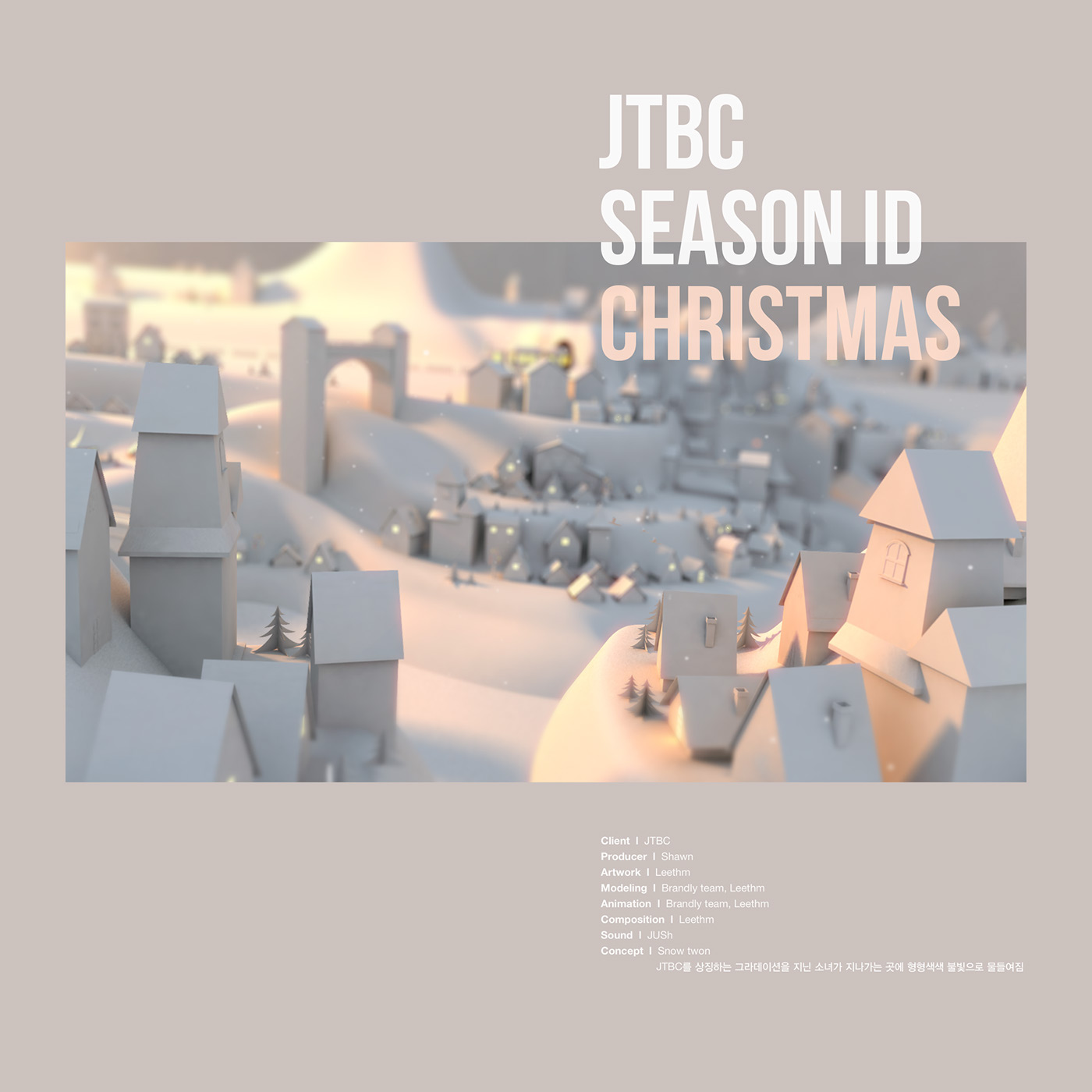 2012 JTBC season ID _ Christmas