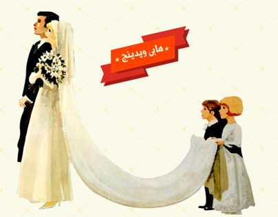 Happy Wedding - هابّى ويدينج