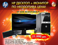 HP advertisments