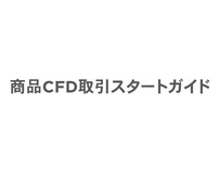 Japanese CFD Start Guide