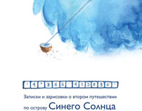 a book by Zilasaule and Polina Shkividorova