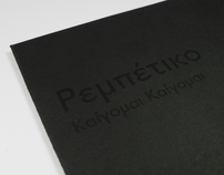 Rebetiko album package