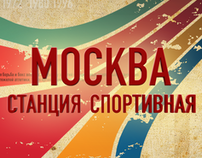 History of MosKomSport