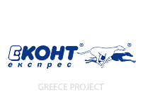Econt - Greece Project