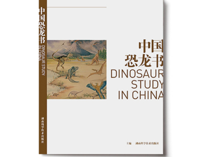 Dinosaur Study in China 中国恐龙书