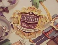 The Undercover Princes (1+1, Ukraine)
