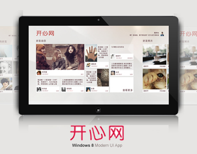 Windows 8 Metro App - Kaixin HD