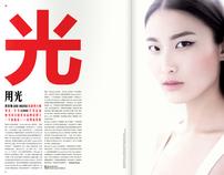 V Magazine, Chinese edition