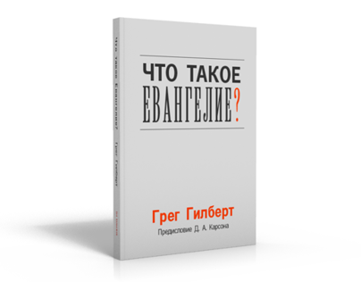 Cover Design for Russian edition of What Is The Gospel