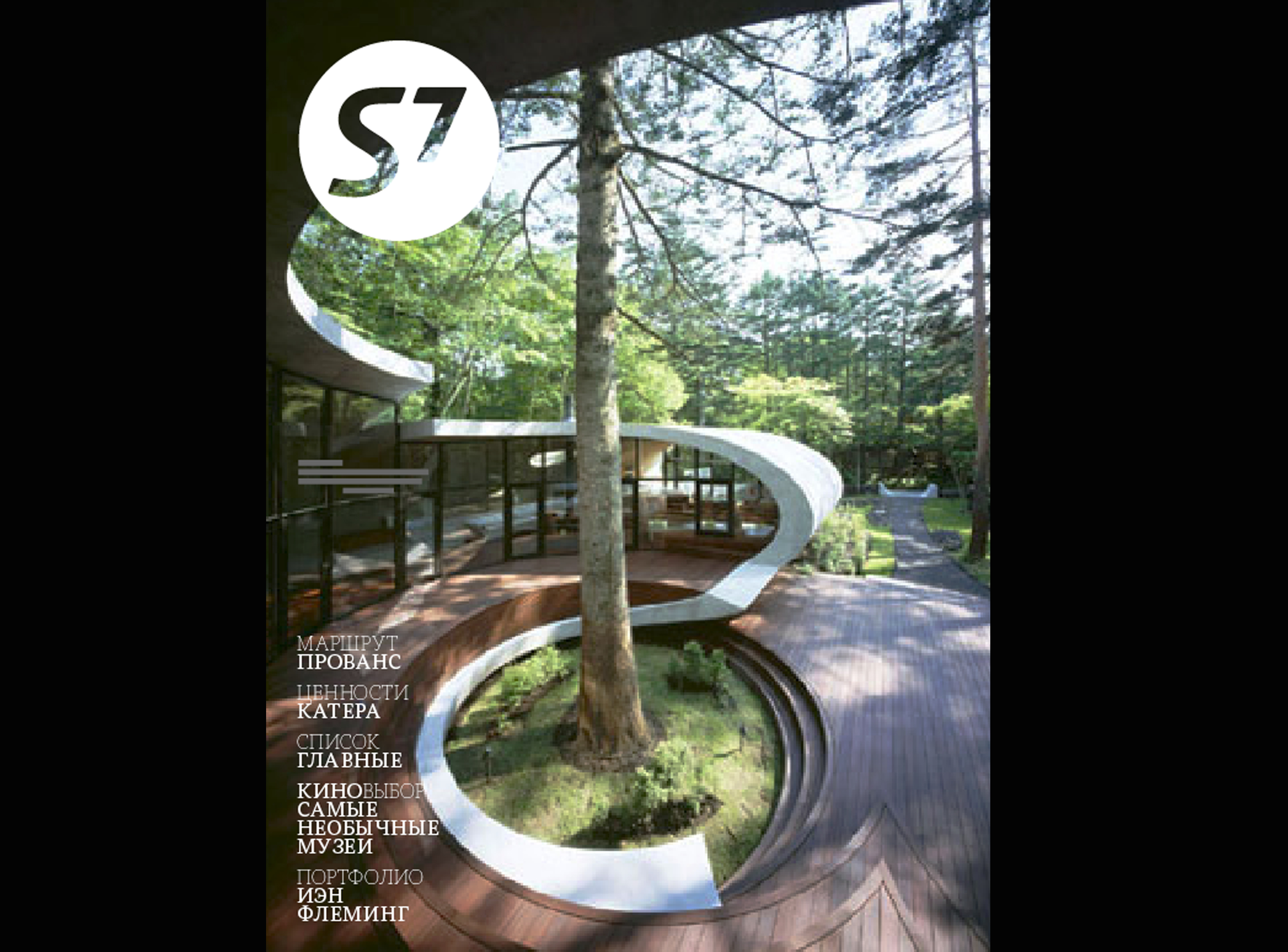 S7 magazine for business class