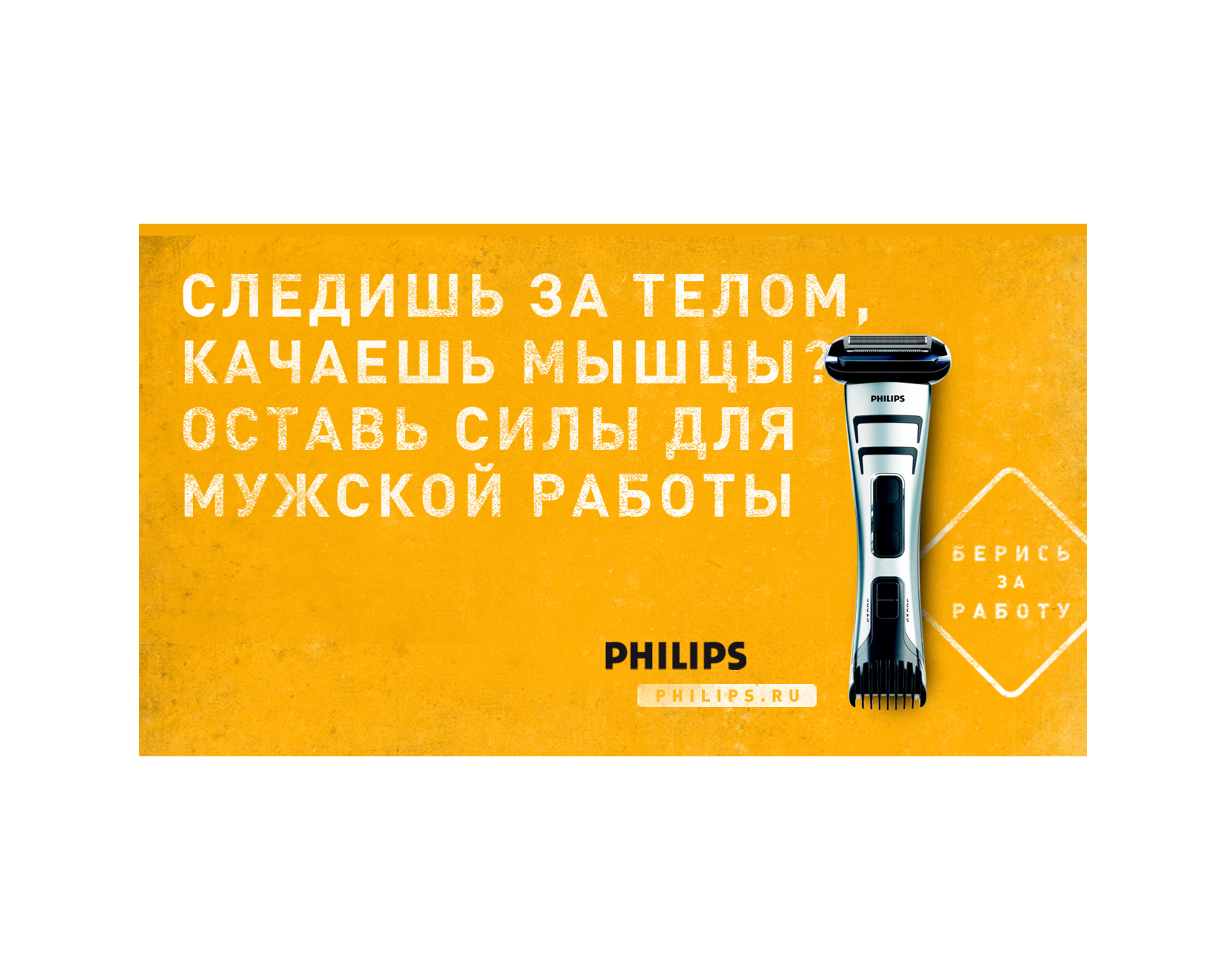 Philips pitch