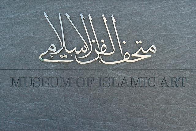 Glass Exhibition - Museum of Islamic Art